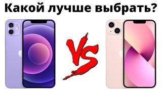 iPhone 13 или iPhone 12: стоит ли переплачивать 15к? Какой лучше купить?