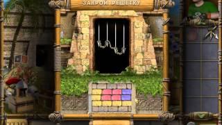 Остров секретов, прохождение - решетка(Полное прохождение игры