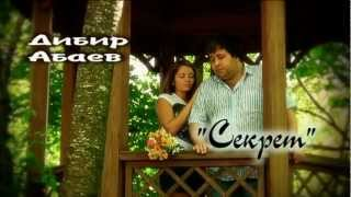 Смотреть клип Дибир Абаев - Секрет