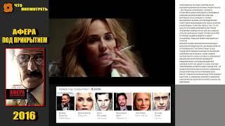 видео Обзор фильма