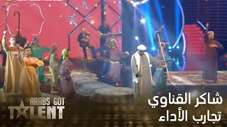 Arabs Got Talent - الموسم الثالث - النصف نهائيات - شاكر القناوي