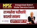 Gambar cover MPSC Preparation Strategy   MPSC Rajyseva Study Plan   MPSC Mains Exam   Bhushan Deshmukh