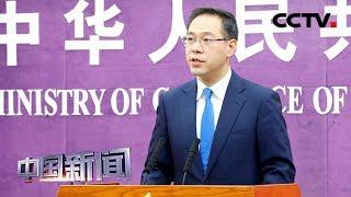 [中国新闻] 中国商务部:内地与澳门经贸交流合作日益密切   CCTV中文国际
