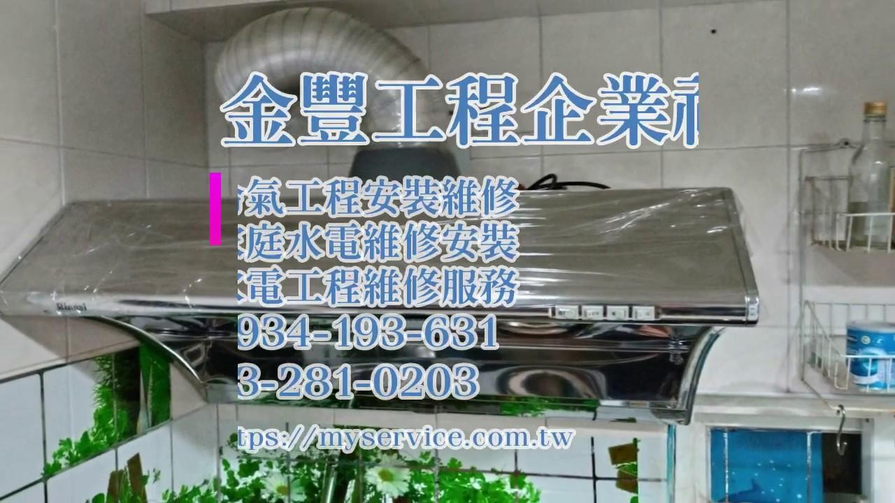 桃園水電冷氣工程安裝維修: 金豐工程企業社 - YouTube
