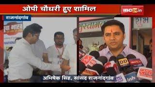 Rajnandgaon News CG: युवा भारत कार्यक्रम | Motivational Speaker बने OP Chaudhary