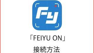 FEIYU TECH SPG/SPG Live/SPG Plus 「FEIYU ON」 アプリ接続方法と機能紹介[Feiyu Tech JP](フェイユーテック)