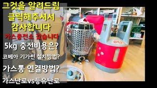 코베아 기가썬 설치방법 동계용품 캠핑용품 가스충전소