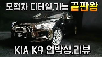 [미니크래프트 1:18] 기아(KIA) K9 모형차 언박싱 리뷰!