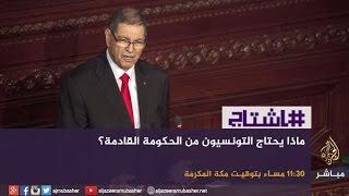 هاشتاج .. ماذا ينتظر التونسيون من الحكومة المقبلة؟