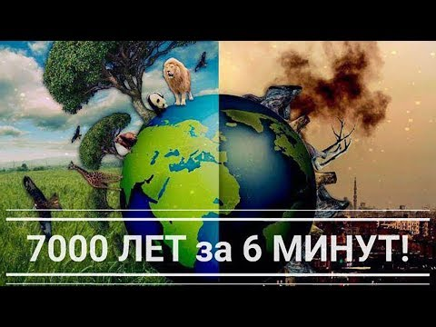 7000 лет за 6 минут! Что будет через 1000 лет!