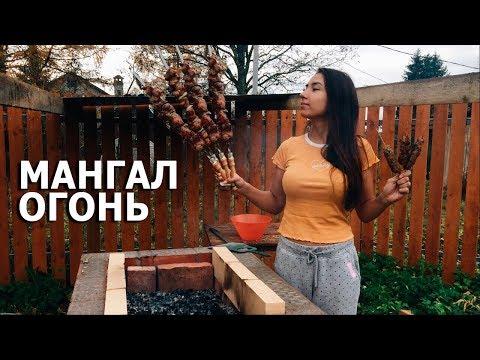 Тест кирпичного мангала