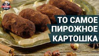 Как приготовить то самое пирожное картошка? | Пирожное картошка рецепт