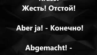 Разговорный немецкий.Основные фразы! Аудио. А Немцы говорят так ..Урок 1