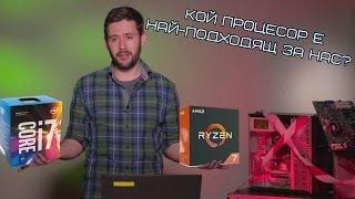 Как да изберем ПРОЦЕСОР инфо за новите ryzon процесори