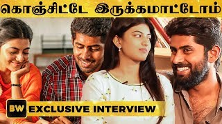 எப்பவுமே கொஞ்சிட்டே இருக்கமாட்டோம் - Kathir & Ananthi Opens UP | Pariyerum Perumal | MY 349