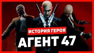 История героя: Агент 47 (Hitman)