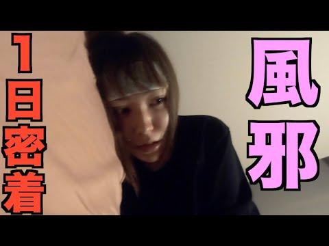 てんちむの1日-風邪Edition-