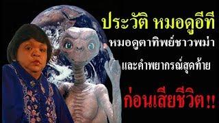 เปิดประวัติ-หมอดูอีที-หมอดูตาทิพย์ชาวพม่า-และคำทำนายสุดท้ายก่อนเสียชีวิต