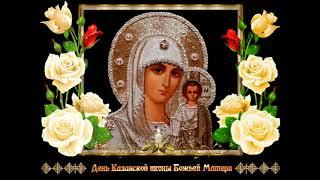 Казанская икона Божьей Матери 21 июля. Поздравление с праздником Казанской иконы
