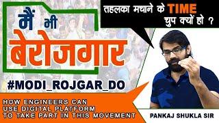 How engineers can use Digital Platform I तहलका मचाने के Time चुप क्यों हो I Rojgaar एक बड़ा मुद्दा है