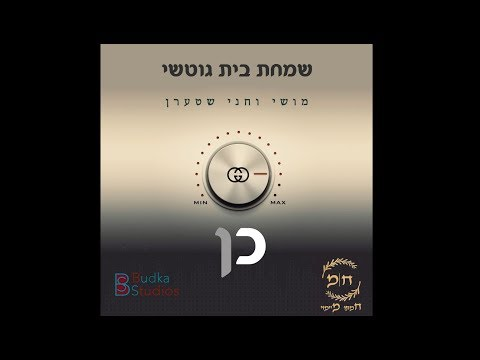Ken - Wedding Song For Moishy & Chanee Stern - Budka Studios