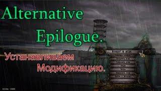 СТАЛКЕР Alternative Epilogue. Установка модификации.