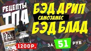 Bad Drip за 51 рубль | Рецепт самозамеса | Bad Drip — Bad Blood | TPA рецепты