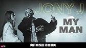 🆕 新歌 ❗❗: Jony J👩🏻 MY MAN👨🏻【LYRIC VIDEO 】