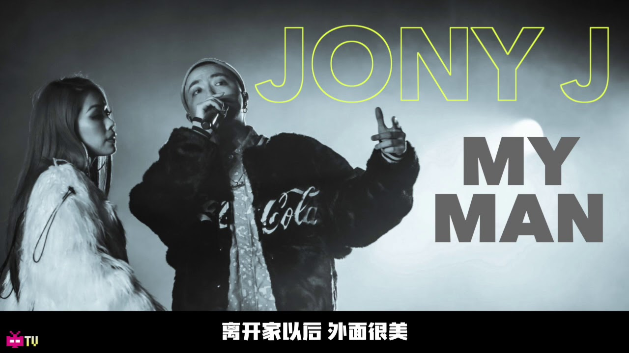 🆕 新歌 ❗❗  : Jony J  👩🏻 MY MAN  👨🏻【  LYRIC VIDEO 】