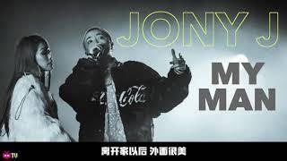 🆕 新歌 ❗❗  : Jony J  👩🏻 MY MAN  👨🏻【  LYRIC VIDEO 】