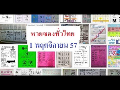 ซอง หวย เลขดัง กว่า70 สำนักทั่วไทย  งวด1 พฤศจิกายน57