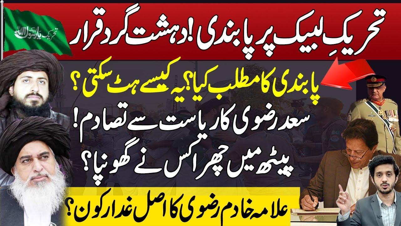 TLP Tehreek Labbaik par Pabandi ka Matlab kia?| Khadim Rizvi'Son Saad Rizvi say Hath hua?|Exclusive