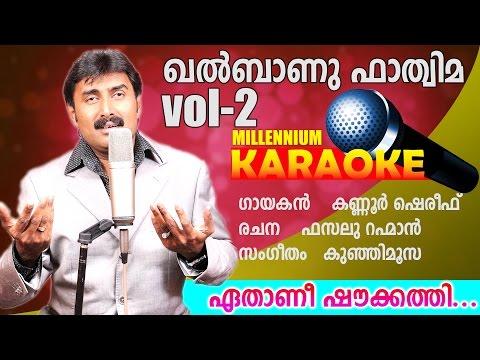 ethanee shoukkathi | karaoke with lyrics | khalbanu fathima | malayalam album karaoke