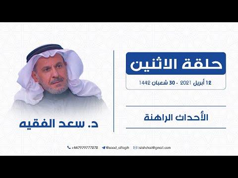 رمضان بين الفرح والحزن وتهمة الخيانة العظمى ونصيحة للأردن وفضيحة لوحة المخلص ورامز وحادث منشأة إيران