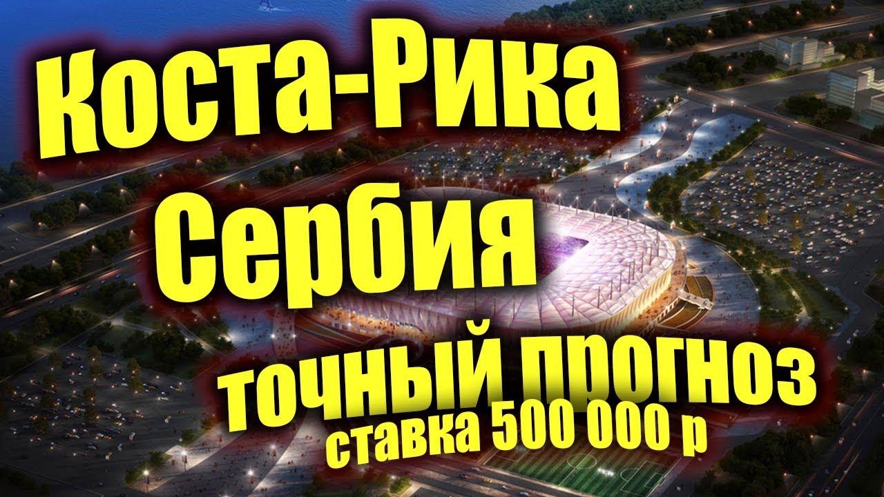 Литва – Сербия. Профессиональный прогноз на матч 07.09.2018