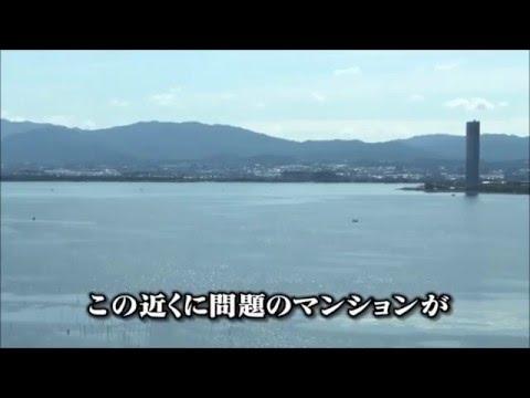 大津市の欠陥マンション(とくダネ!で放送されたものとは異なります)