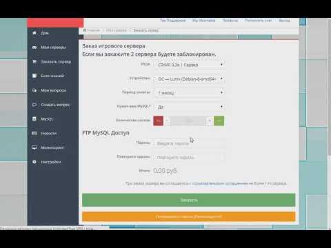 Игровой хостинг gta samp как сделать рекламную ленту на сайт