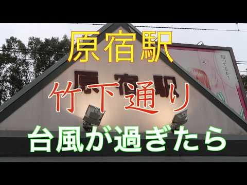 【東京散歩】原宿駅から 竹下通りを歩く 2019年10月18日(金)