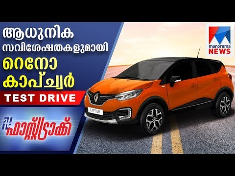 Test drive of Renault Captur in Fast track