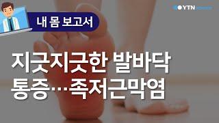 지긋지긋한 발바닥 통증…족저근막염 / YTN 사이언스