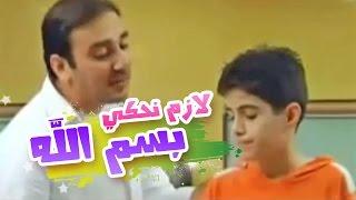 لازم نحكي بسم الله -  موسى مصطفى   قناة كراميش Karameesh Tv