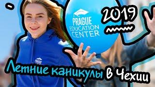 Летние каникулы в Чехии 2019 I Prague Education Center Summer school 2019