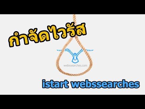 Istart Webssearches