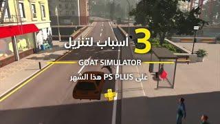 Goat Simulator ثلاثة أسباب تخليك تحمل اللعبة