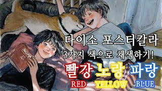 Weekend ( coloring l Poster color l 다이소 포스터칼라  )