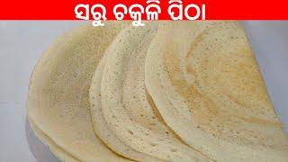 Saru Chakuli pitha Recipe |ସରୁ ଚକୁଳି ପିଠା |Thin Chakuli pitha