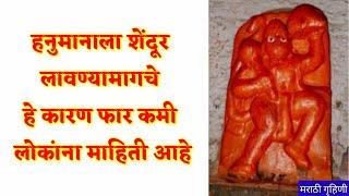 हनुमानाला शेंदूर लावण्यामागचे हे कारण फार कमी लोकांना माहिती आहे | Why Hanuman Applies Sindur मराठी