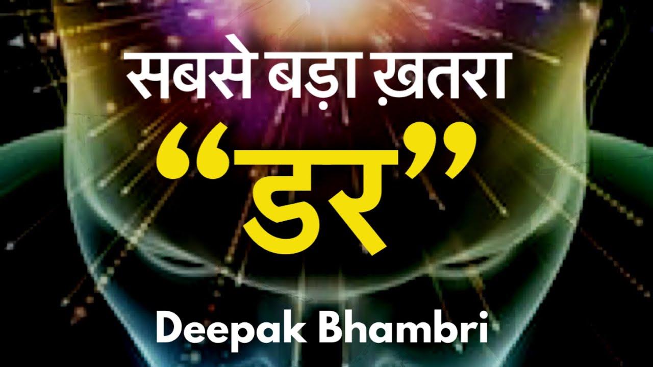 """सबसे बड़ा ख़तरा """"डर"""" !! Fear !! Deepak Bhambri !!"""