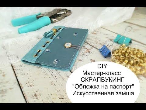 DIY Мастер-класс