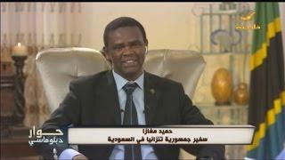 سفير دولة تنزانيا في المملكة  في حوار دبلوماسي مع عبدالرحمن الطريري